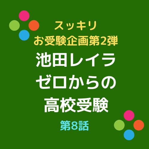 高校 池田 レイラ